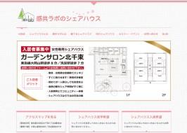 建築士事務所(感共建築ラボ様)PRサイト