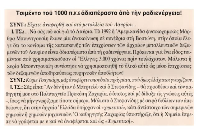 terrapapers.com_arxeoelliniko tsimendo1