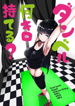 danberu-nan-kiro-moteru-23