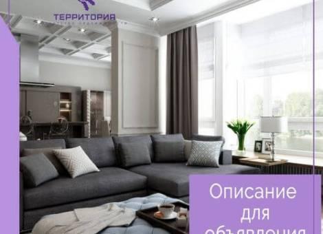 Чтобы вы могли продать свою недвижимость быстрее, подготовили несколько советом, как составить объявление о продаже квартиры.