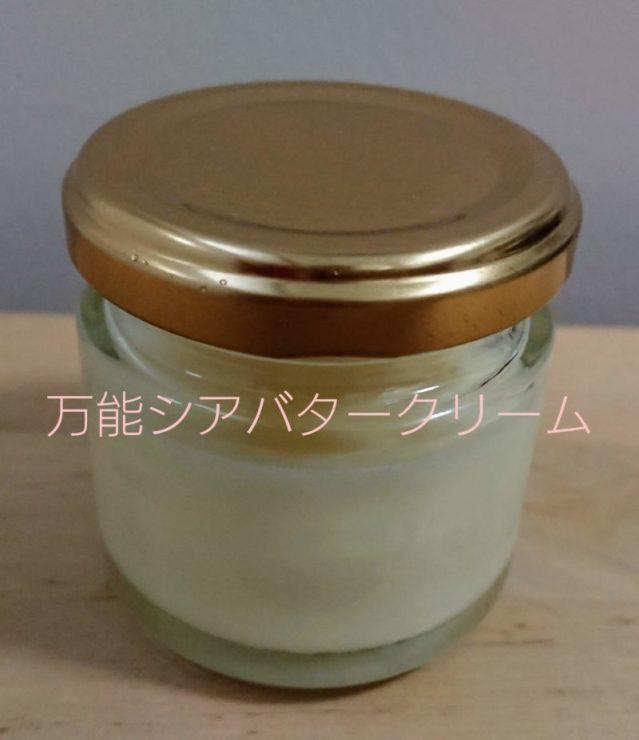 乾燥肌におすすめ!シアバター万能クリームの作り方と使い方