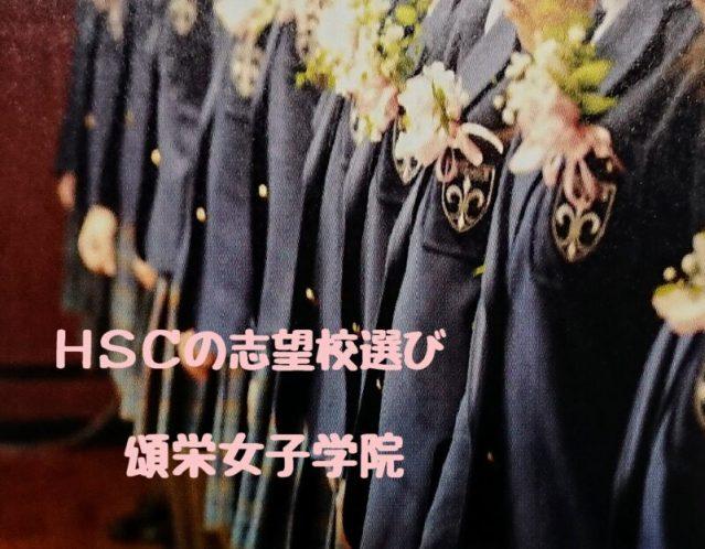 【中学受験】HSCの志望校選び|頌栄女子学院編