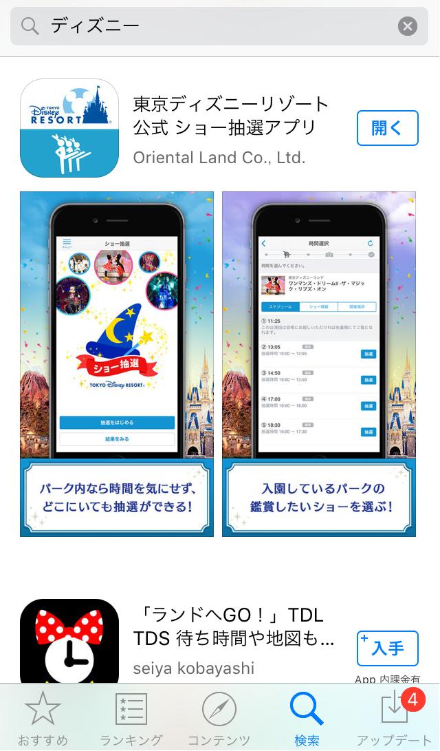 東京ディズニーリゾート公式 ショー抽選アプリ