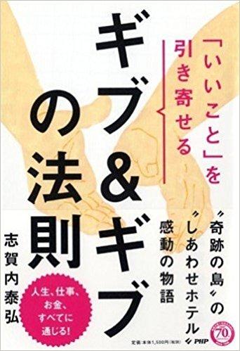 志賀内泰弘さん『「いいこと」を引き寄せるギブ&ギブの法則』という素晴らしい本