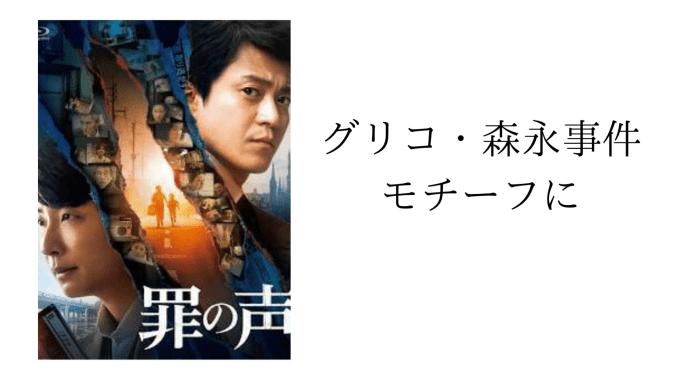 【映画】「罪の声」(2020年公開)〜あの未解決事件「グリコ・森永事件」をモチーフに〜