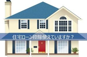 家を購入する時の住宅ローンは要注意