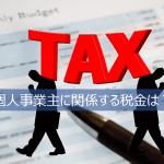 個人事業主に関係する税金とは?