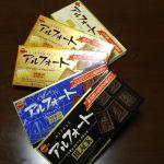 どれが好き?アルフォートチョコレートを食べ比べて自分の好みを探してみよう!