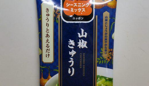S&Bのシーズニングシリーズ「山椒きゅうり」でもう1品!