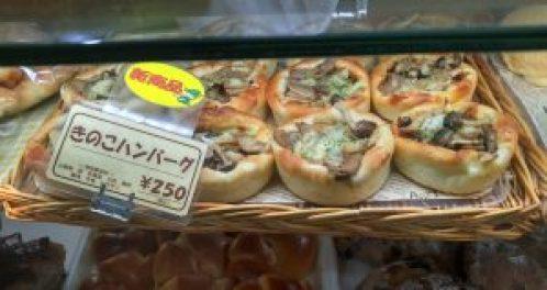 きのこハンバーグパン