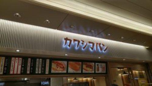 カワシマパン
