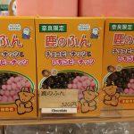 奈良のアンテナショップで気になった【鹿のふん】という奈良限定のチョコボール!?