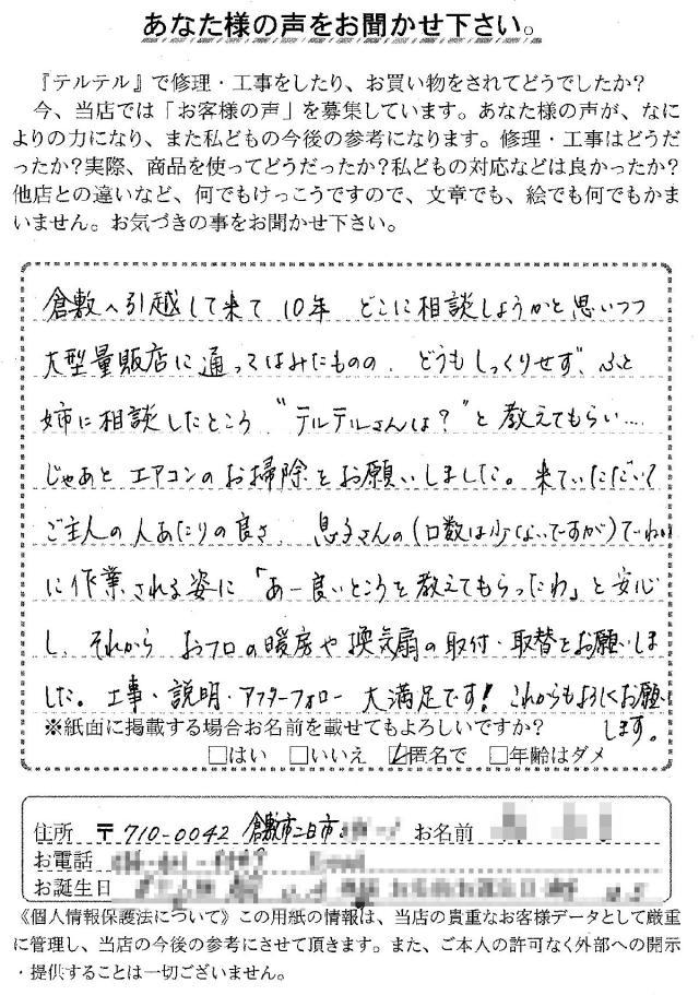 16-01-22-toukouyou
