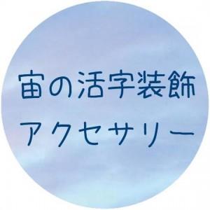 宙の活字装飾