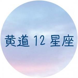 黄道12星座
