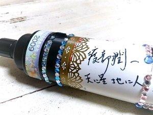組立式望遠鏡_渡部潤一先生のサイン