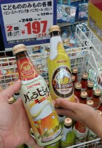 Kids beer on sale at Toys R Us