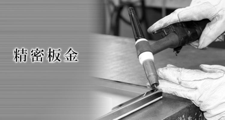 埼玉県坂戸市のナカヤグループ・精密鈑金