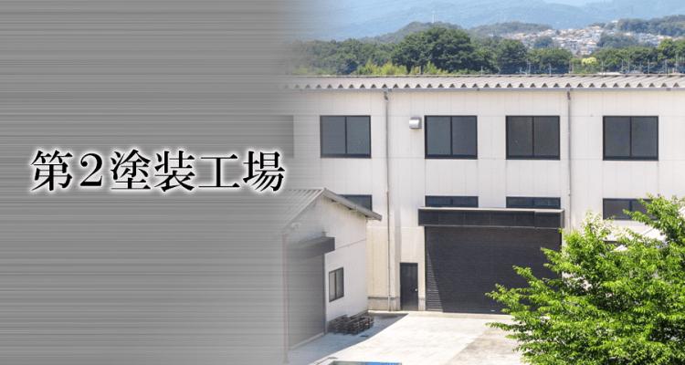 埼玉県坂戸市の株式会社中屋の第2塗装工場