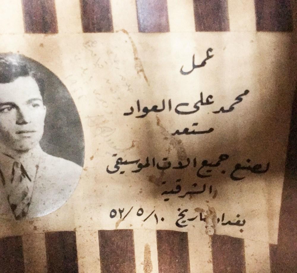 mohammed-ali-oud-label