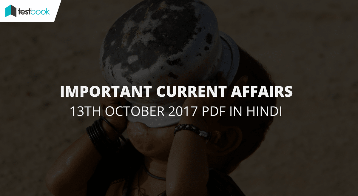 Important Current Affairs 13th October 2017 in Hindi with PDF - Testbook