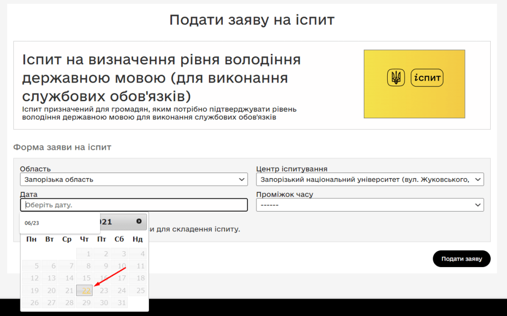 Пробний тест на визначення рівня володіння державною мовою
