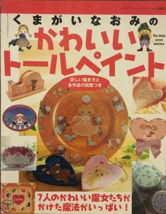 revista japonesa2