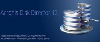 Acronis Disk Director