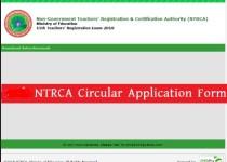 16th ntrca circular 2019