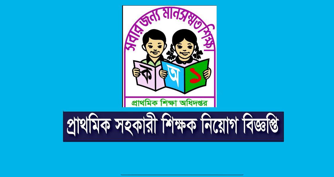 Primary School Teacher Job Circular 2019