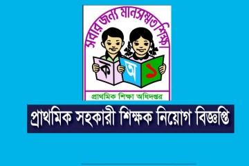 Primary School Teacher Job Circular 2019 Result dpe gov bd