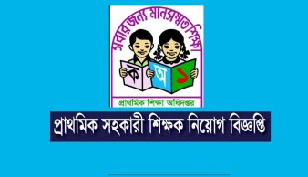 17th NTRCA Circular 2020 NTRCA Teachers Registration