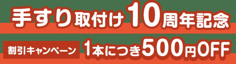 手すり取り付け10周年記念割引キャンペーン1本につき500円OFF