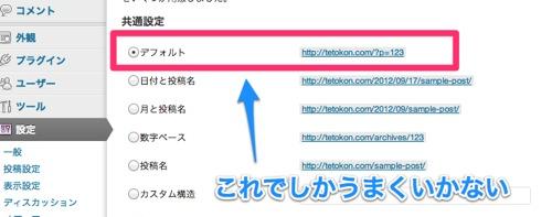 WordPressでパーマリンクを設定してもページが404not foundになる時の対処法