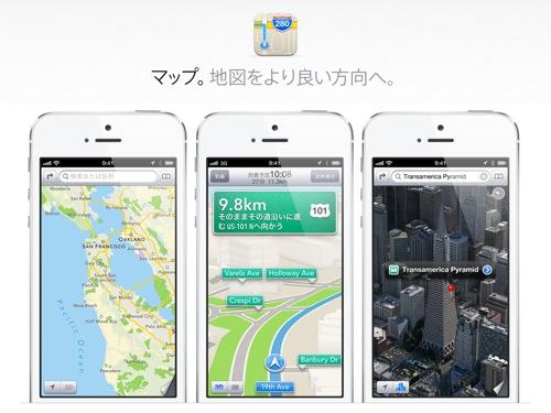 iOS6のMapどこが3D何だよ!と思った人はとりあえずApple本社を見てみるといいかも…