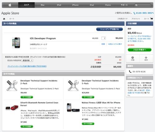 カート  Apple Store for Business  Japan