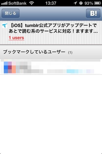 【iOS】はてなブックマークアプリがいつのまにかクリップボードのURLからはてぶできるようになっていて便利