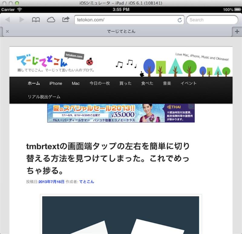 [Wordpress]iPadからのアクセスを判定してiPad用のコンテンツを表示する方法