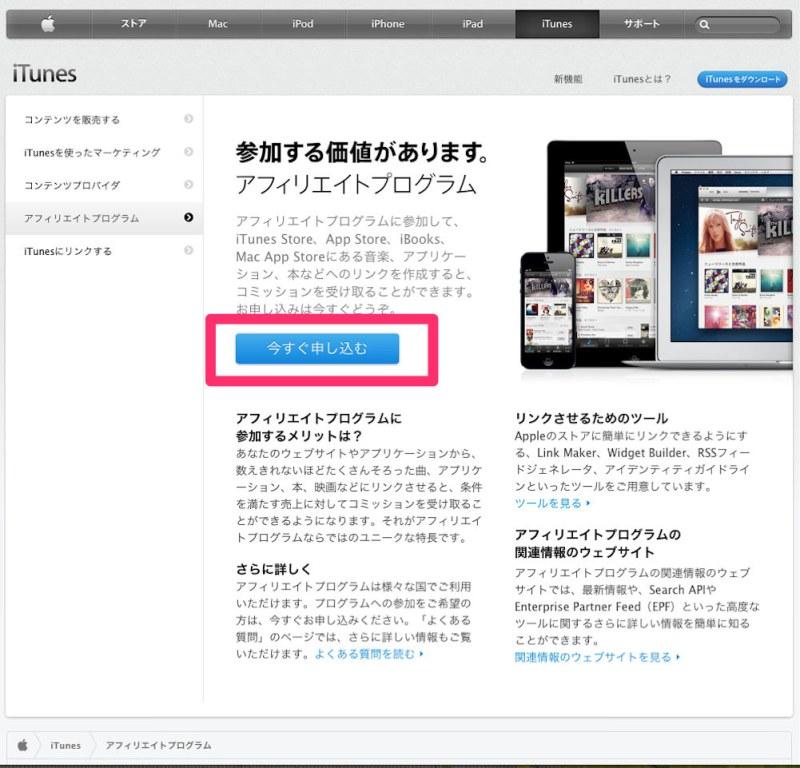 [スクリーンショットあり]AppleがiTunesアフィリエイトの提携先をリンクシェアからPHGに切り替えたというので早速登録申請してみた[連絡先]