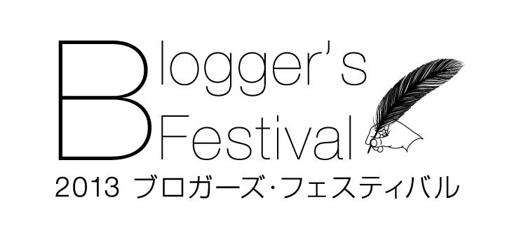 2013ブロガーズフェス
