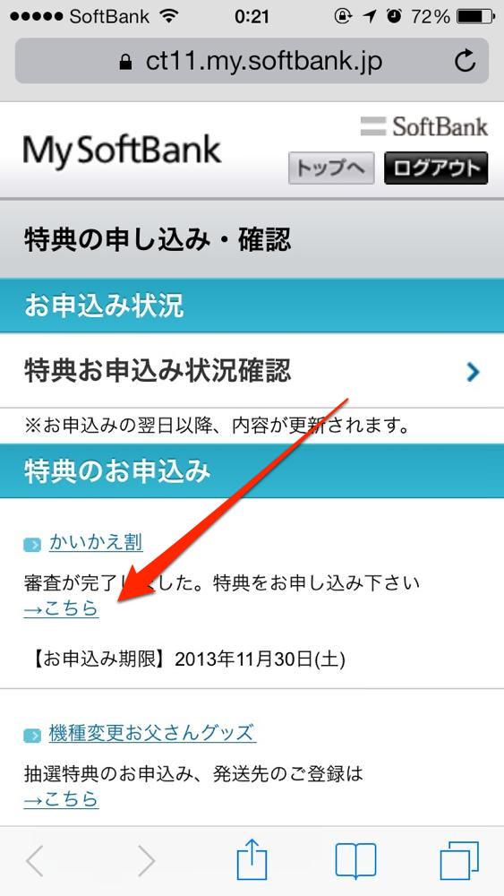 発売日にSoftBankでiPhone5c/5sに機種変更した人はかいかえ割のメールが届いているはずなので忘れずに申請しよう!申請しないと割引は適用されません!