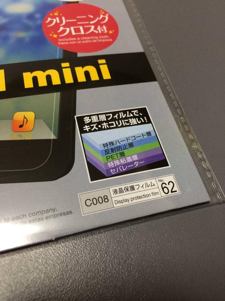 ダイソーの100円iPadmini保護フィルムが想像以上に素晴らしい件。これはコスパ良すぎる!だって100円なんだもの!!