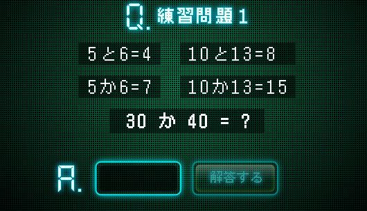 エンジニア集まれー!エンジニア版リアル脱出ゲーム コードルームからの脱出 を解いてAmazonギフト券をゲットだ!