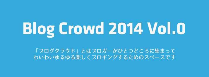 「Blog Crowd」というゆるくブログ書いたり書かなかったりするイベントにビビりながら参加してきました