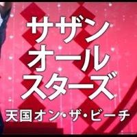 eyecatch_san_tengokuonthebeach