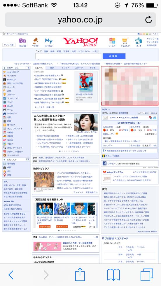 【iOS8】SafariでPC用のページを表示させる方法 #iOS8