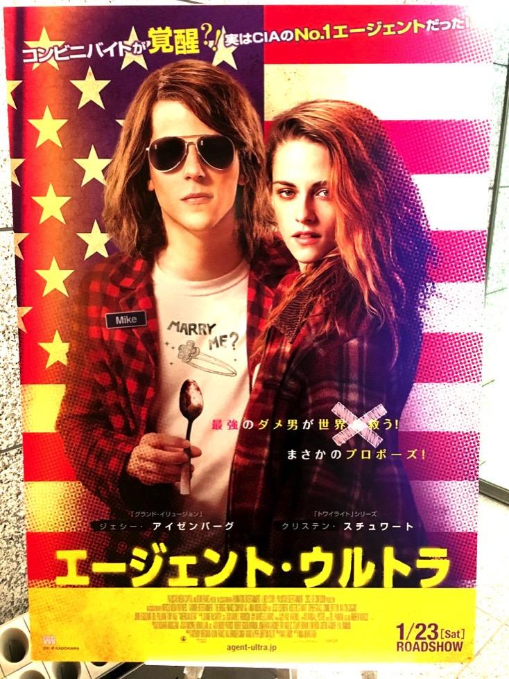 【映画】ホームセンターは好きか?!サーイエッサー!笑いもラブもアクションもぶっ飛んでる。それがエージェントウルトラ!