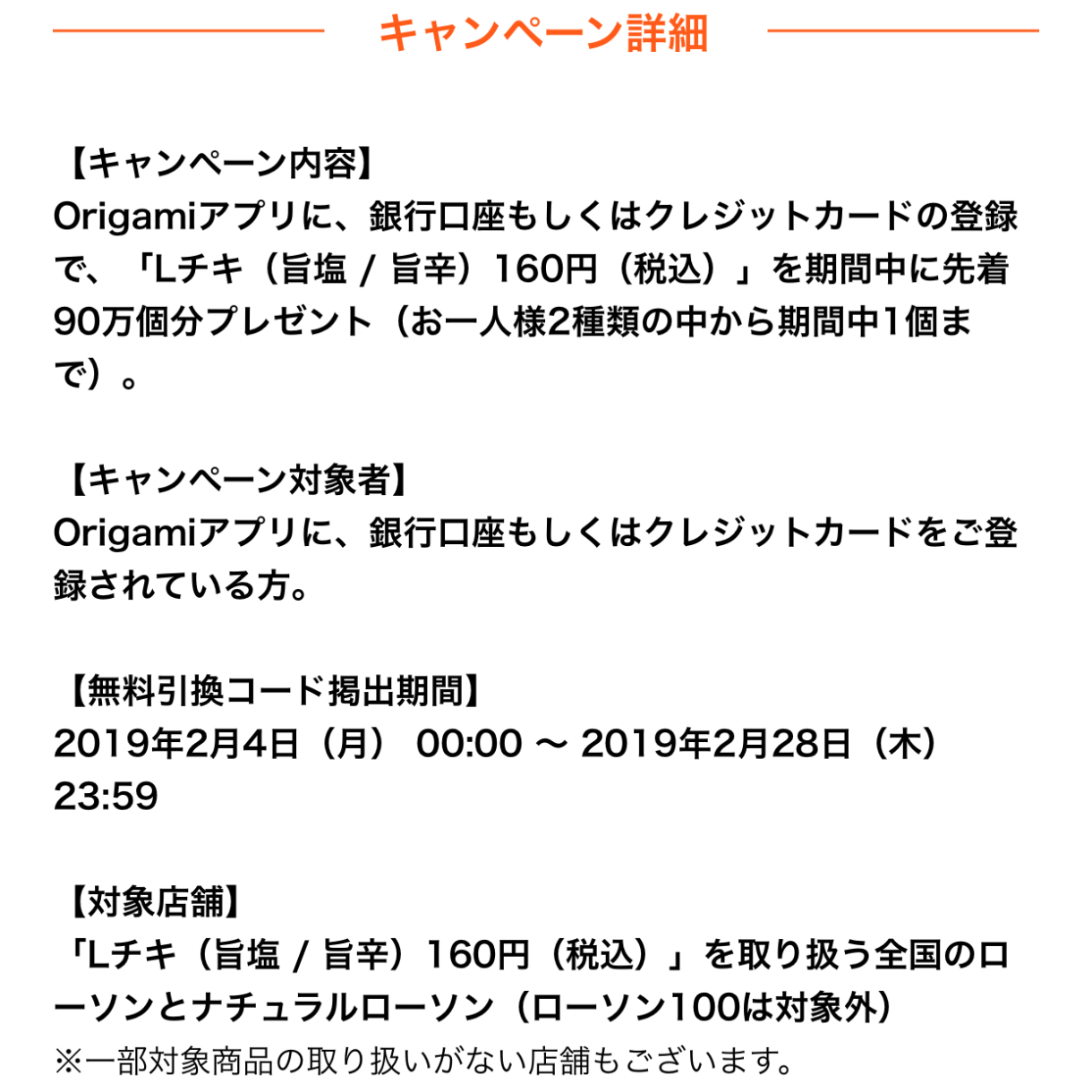 Origami Pay クーポンでLチキ1個無料キャンペーン、先着90万個 2/28まで