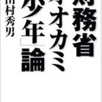 財務省オオカミ少年論(田村秀男)