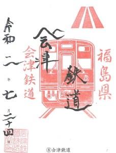 会津鉄道 鉄印